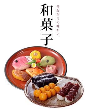 昔ながらの味わい。和菓子