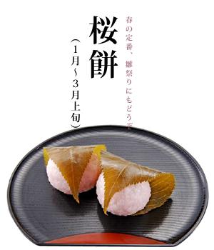 春の定番、雛祭りにもどうぞ。桜餅(1月~3月上旬)